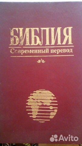Библия.Современный перевод 89183530038 купить 1