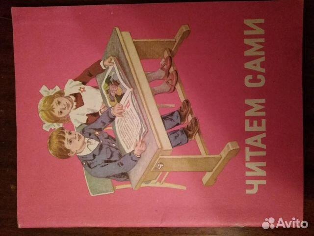 Книга читаем сами  89201248241 купить 1