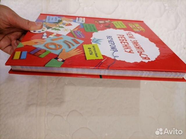 Новая книга с идеями для поделок с детьми