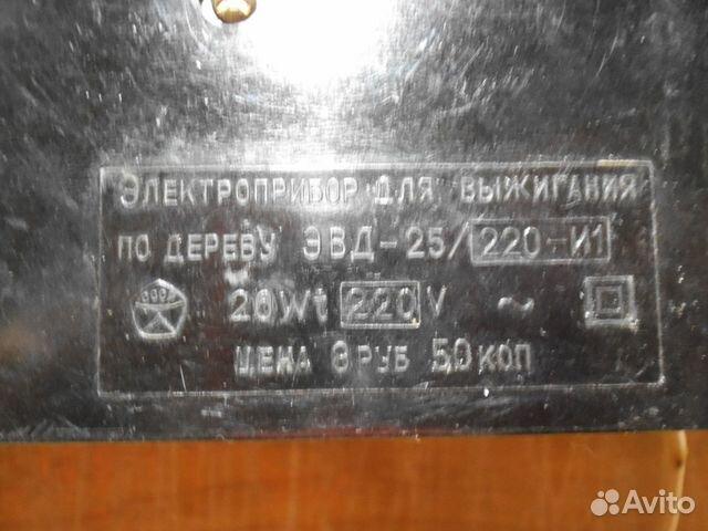 Прибор для выжигания по дереву. СССР. Клеймо, знак  89044140244 купить 7