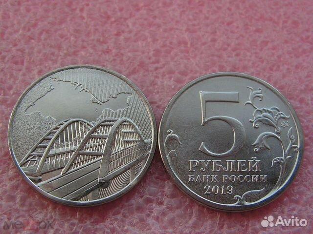 5 рублей Крымский мост, рио и рго  89787828490 купить 1
