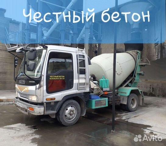 Заказ бетона в кисловодске купить бетон в раменском районе московско области