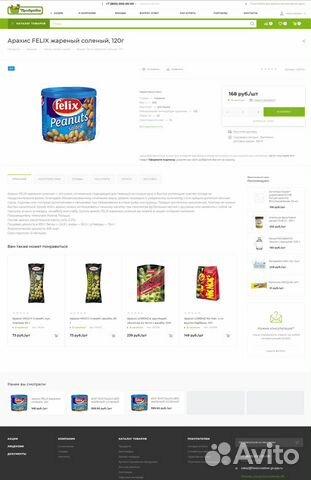 Готовый интернет-магазин продуктов питания и еды  89676082788 купить 6