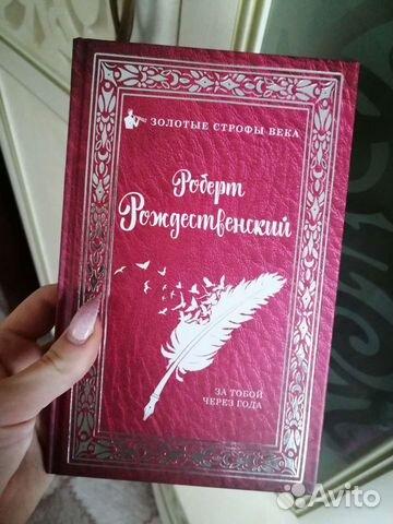 Книга Роберт Рождественский