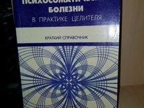 Лебедев Л.И Психосоматические болезни. В практике