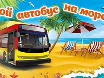 Автобусные поездки в Крым из Саранска