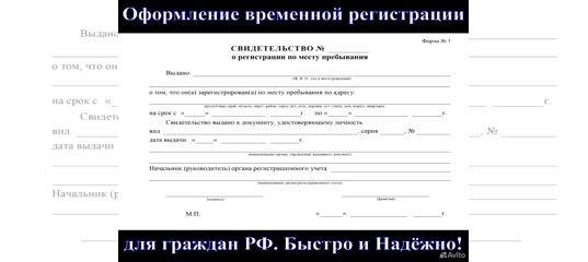 Услуги временной регистрации в самаре временная регистрация по паспорту