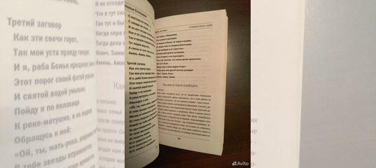 Книга сибирской целительницы купить в Самарской области на Avito —  Объявления на сайте Авито bea062e02e1