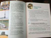 Учебник по географии 9 кл