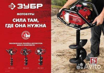 Мотобур мб2-250«зубр» (без.шнека)  89023277190 купить 8