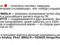 Пульт универсальный от шлагбаумов 12 в 1 — Ремонт и строительство в Москве