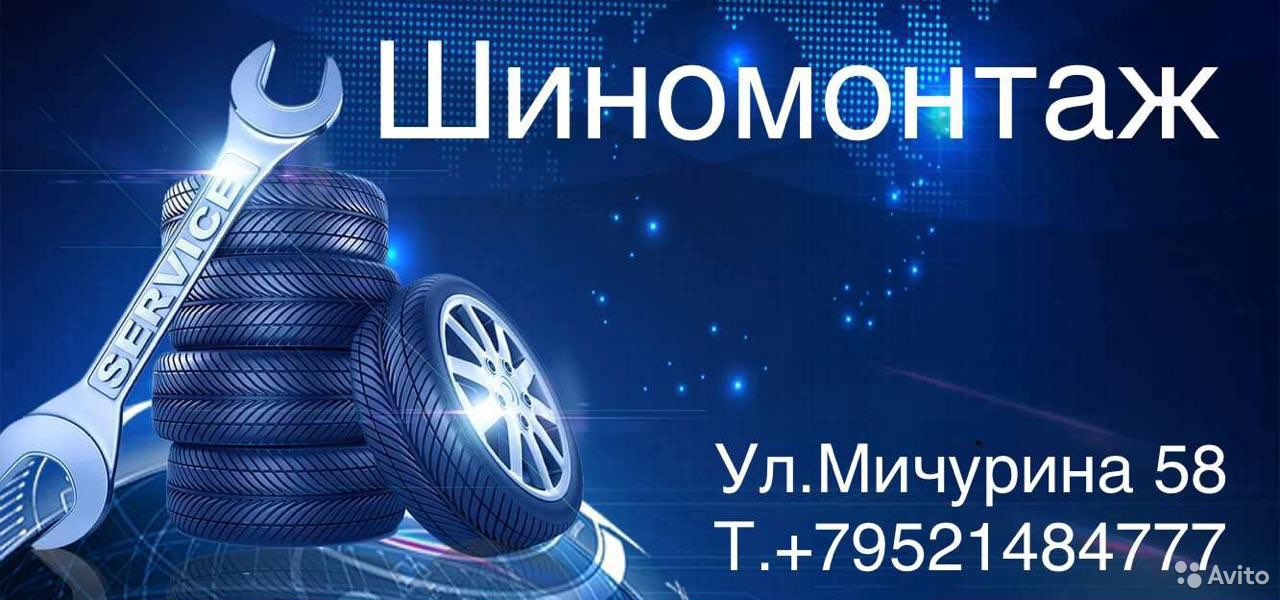 Шиномонтаж  89068006659 купить 1