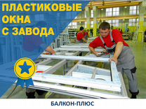 Пластиковые окна от 40 см- 2.5 м с завода под ключ