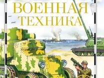 Военная техника. Детская энциклопедия. Новая книга