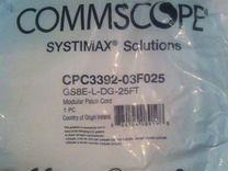 Патч корд 7,5 м systimax CPC3392-03