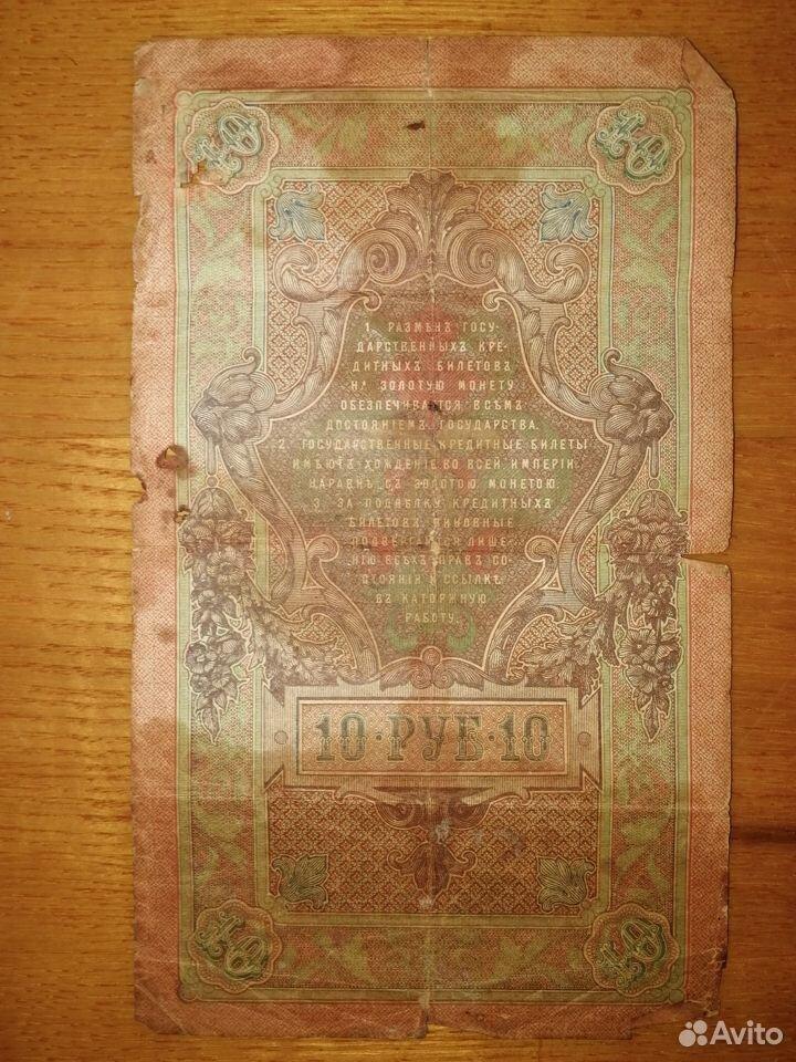 Банкнота 10 рублей 1909 года