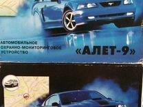Алет-9 мод 16