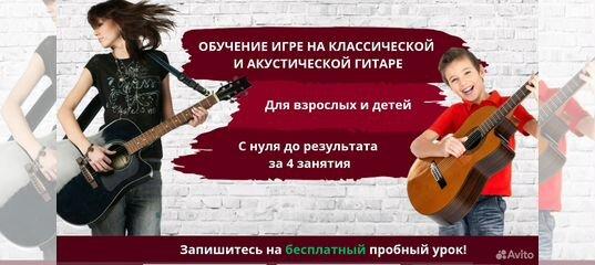Бесплатное обучение игре на гитаре новосибирск обучение стриптизу бесплатно видео