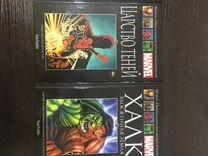 Marvel. Официальная коллекция комиксов Ашет