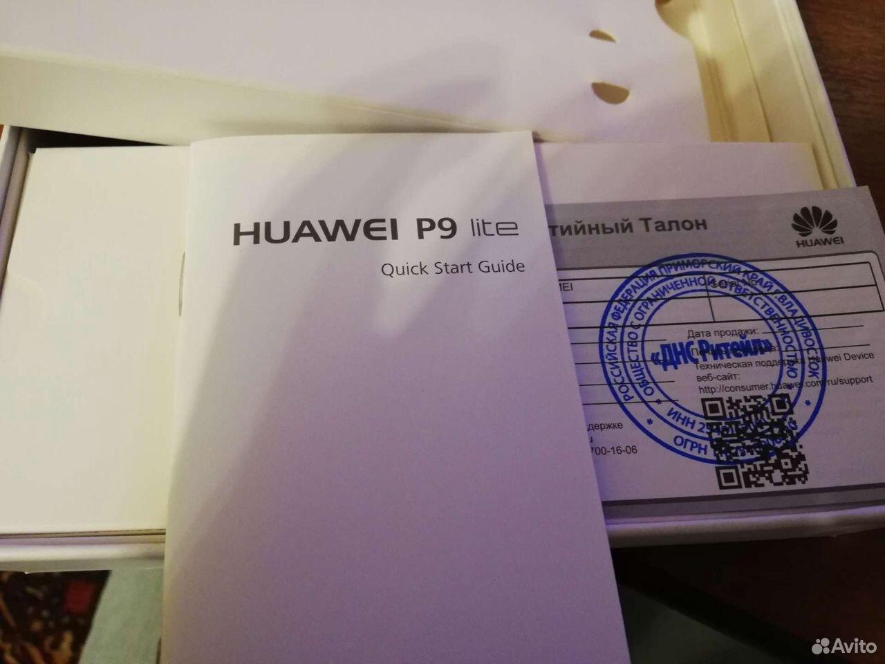 Huawei P9 lite  89045075992 купить 1