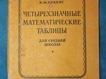 Математический справочник и др