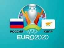 Россия-Кипр билеты на футбол