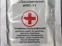 Индивидуальный противохимический пакет