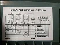 Счётчик трехфазный меркурий 230 ART-03 CN