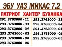 Эбу Мозги на Ваз Январь Газель Микас 7.1/7.2 УАЗ