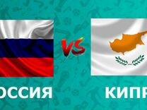 Билет на Россию-Кипр
