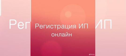 Новоуральск регистрация ип бухгалтерия и финансы курсы