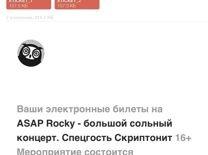 Билеты на Asap Rocky, 10 июля