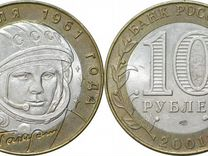 """Монета 10 рублей 2001 года """"Гагарин"""""""