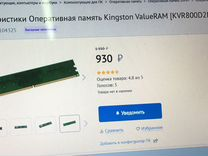 Оперативная память — Товары для компьютера в Кемерово
