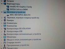 Intel Core i7 4510U/8GB DDR3/GeForce840M/HDD1000TB