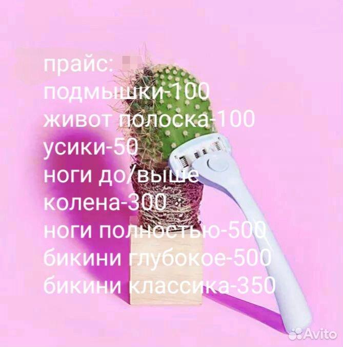 Waxing  89218511778 buy 2