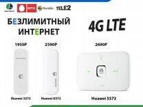 4G модем для МТС Билайн Мегафон и Теле2