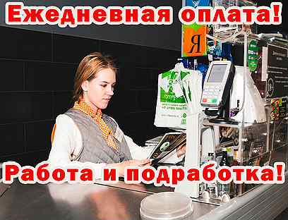 Работа с ежедневной оплатой в оренбурге для девушек поздравление на день рождения девушке от коллег по работе
