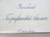 Атлас 19 век Ильин