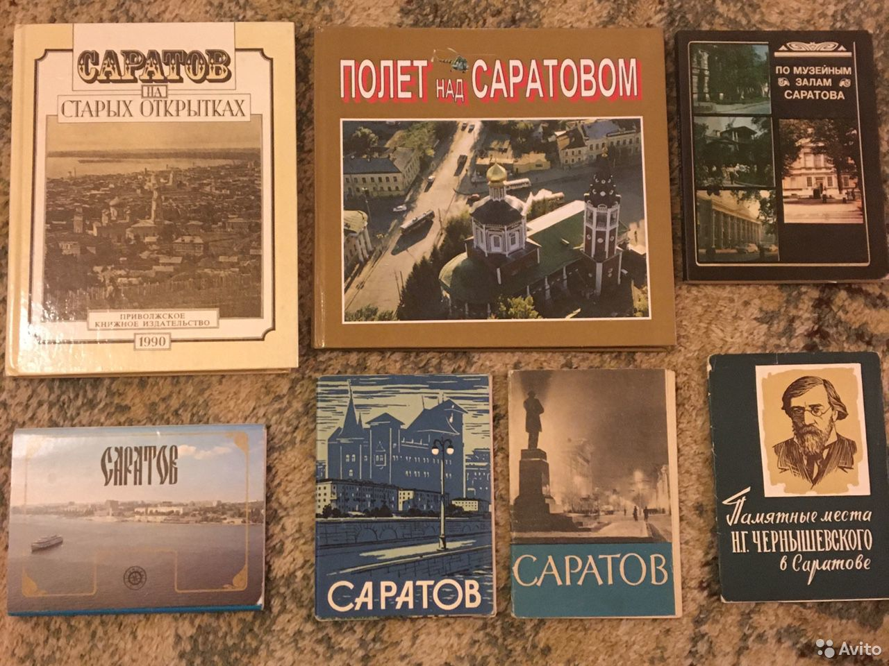 Книги и открытки о Саратове  89033850581 купить 1
